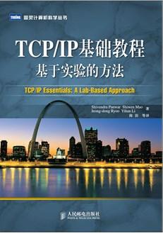 TCP/IP基础教程:基于实验的方法