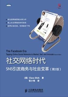 社交网络时代:SNS引发商务与社会变革(第2版)