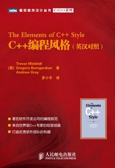 C++编程风格(英汉对照)