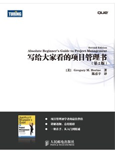 写给大家看的项目管理书(第2版)