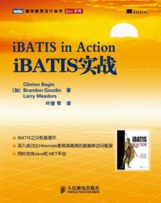 iBATIS实战