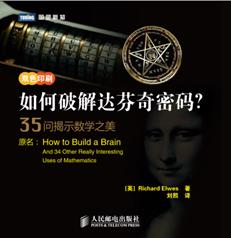 如何破解达芬奇密码?——35问揭示数学之美