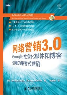 网络营销3.0:Google, 社会化媒体和博客引爆的集客式营销