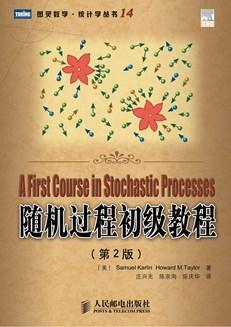 随机过程初级教程(第2版)