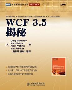 WCF 3.5揭秘