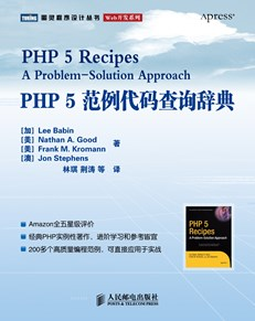 PHP 5范例代码查询辞典