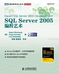 SQL Server 2005编程艺术