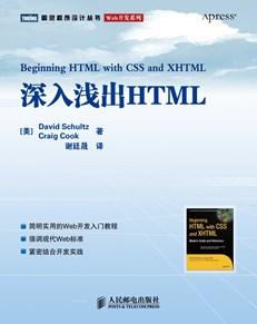 深入浅出HTML