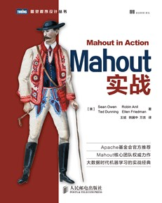 Mahout实战