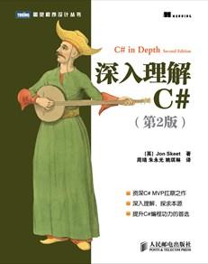 深入理解C#(第2版)