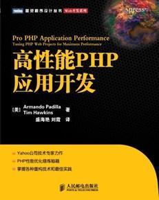 高性能PHP应用开发