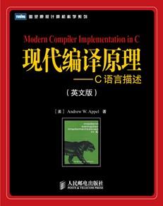 现代编译原理——C语言描述(英文版)