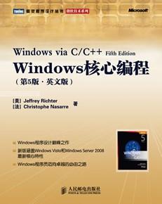Windows核心编程(第5版•英文版)