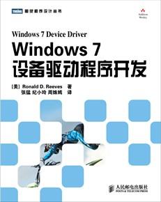 Windows 7设备驱动程序开发