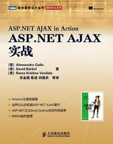ASP.NET AJAX实战