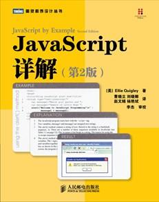 JavaScript详解(第2版)