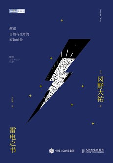 雷电之书:解密自然与生命的原始能量