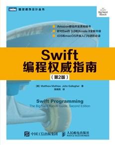 Swift编程权威指南(第2版)