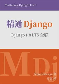 精通 Django