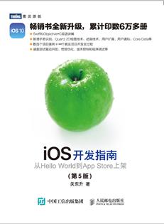iOS开发指南:从Hello World到App Store上架(第5版)