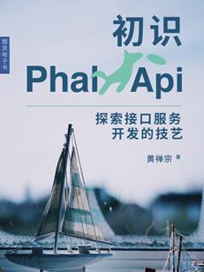 初识PhalApi:探索接口服务开发的技艺