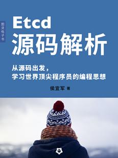 Etcd源码解析
