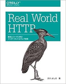 详解HTTP:从历史和代码中学习Web技术