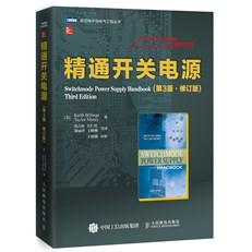 精通开关电源(第3版·修订版)