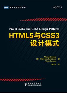 HTML5与CSS3设计模式