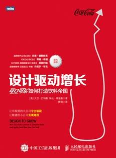 设计驱动增长:可口可乐如何打造饮料帝国