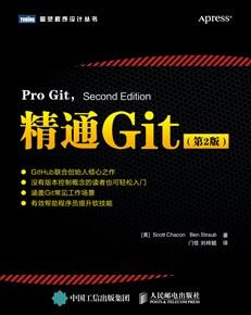 精通Git(第2版)