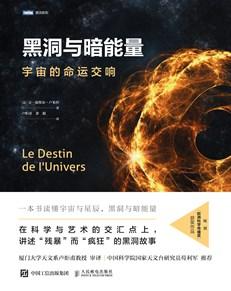 黑洞与暗能量:宇宙的命运交响