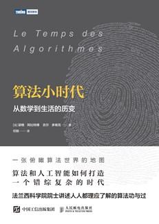 算法小时代:从数学到生活的历变