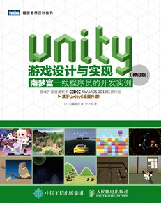 Unity游戏设计与实现:南梦宫一线程序员的开发实例(修订版)