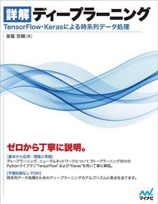 详解深度学习:基于Tensorflow和Keras学习RNN