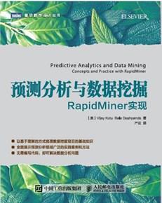 预测分析与数据挖掘:RapidMiner实现