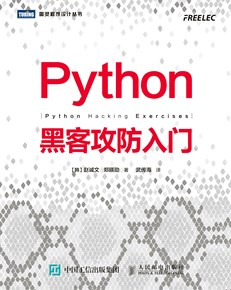 Python黑客攻防入门