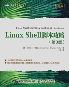 Linux Shell脚本攻略(第3版)