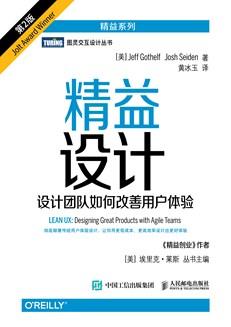 精益设计:设计团队如何改善用户体验(第2版)