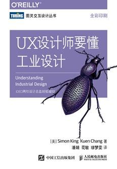 UX设计师要懂工业设计