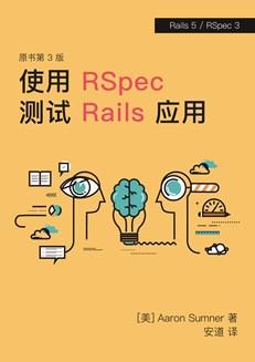 使用 RSpec 测试 Rails 程序(原书第3版)