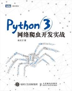 Python 3网络爬虫开发实战