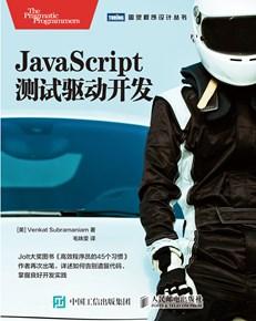 JavaScript测试驱动开发
