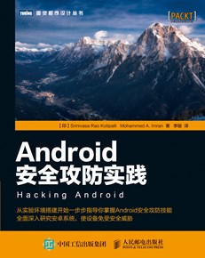 Android安全攻防实践