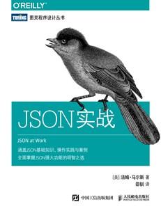 JSON实战