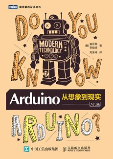 Arduino:从想象到现实(入门篇)
