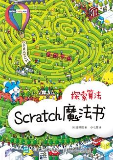 Scratch魔法书:探索算法