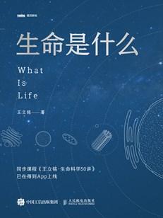 生命是什么(精装版)