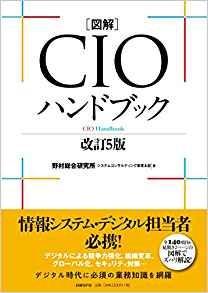 图解CIO工作指南(第5版)