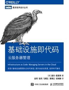 基础设施即代码:云服务器管理